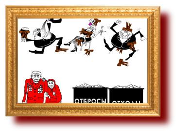 Сатирический плакат-карикатура: День Победы