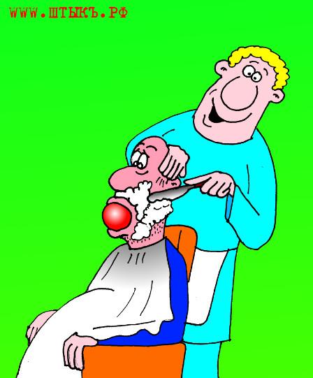 Смешные анекдоты со свежими карикатурами: Шарик для бритья