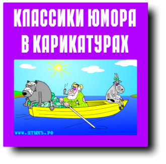 karikatury-klassiki-humor