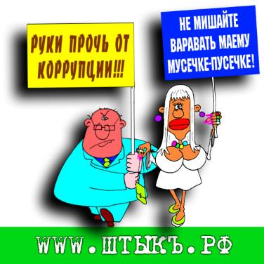 Сатира в карикатурах о митинге против борьбы с коррупцией