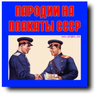 parodii-plakaty-SSSR