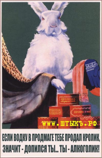 Смешная карикатура на советский плакат о торговле
