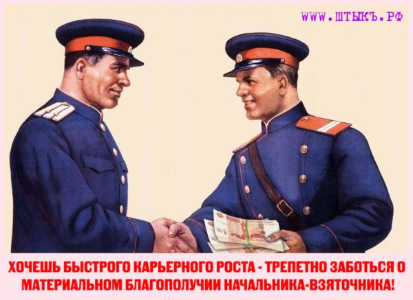 Сатирическая карикатура на советский плакат о милиции