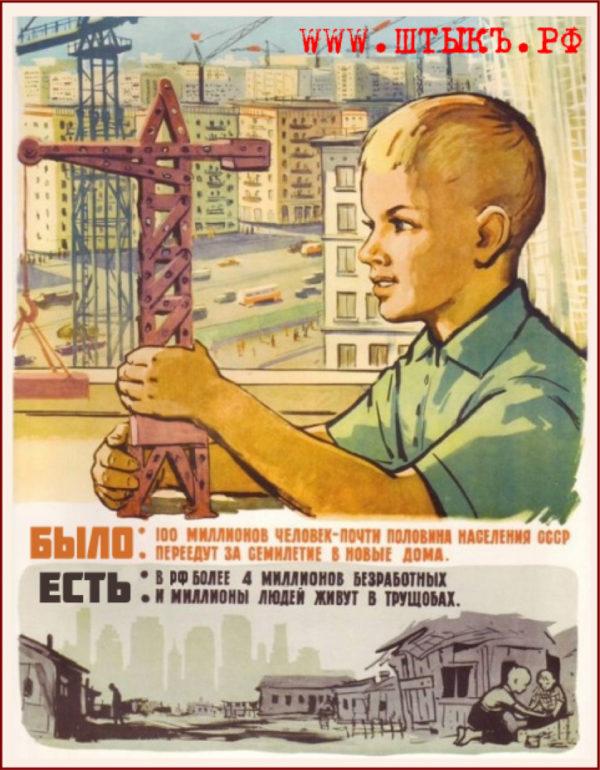 Плакаты СССР, пародии, шутки, юмор в картинках