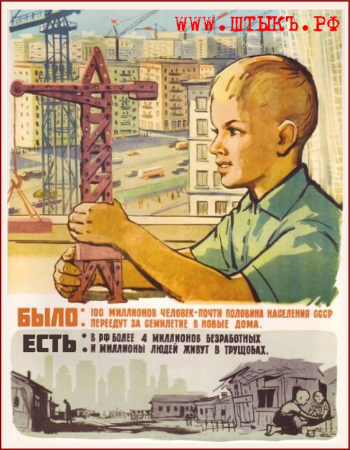 Старый советский плакат на новый лад