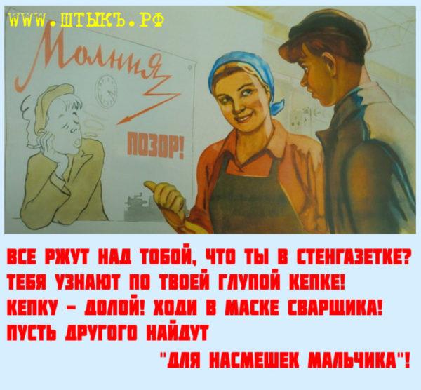 Прикольная пародия на плакат СССР о рабочем времени