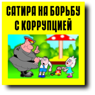 satira-korrupzya