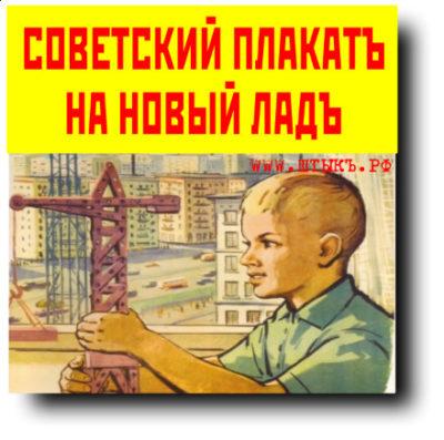 Политические карикатуры на плакаты СССР