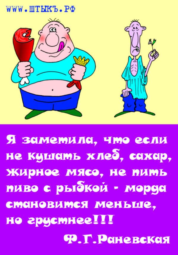 Веселый афоризм с карикатурой про правильное питание