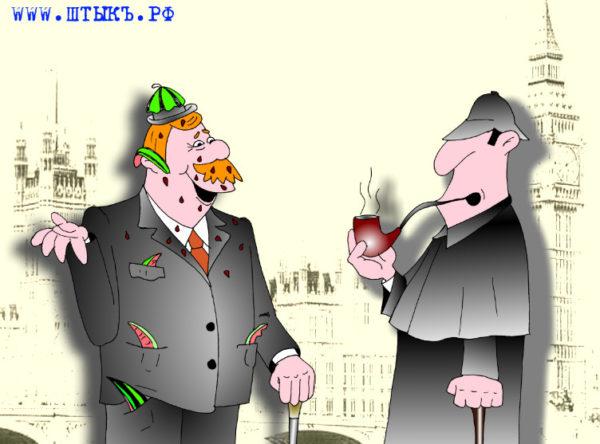 Новый анекдот с прикольной карикатурой про Холмса