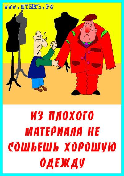Афоризмы, пословицы, цитаты в карикатурах: секреты высокой моды