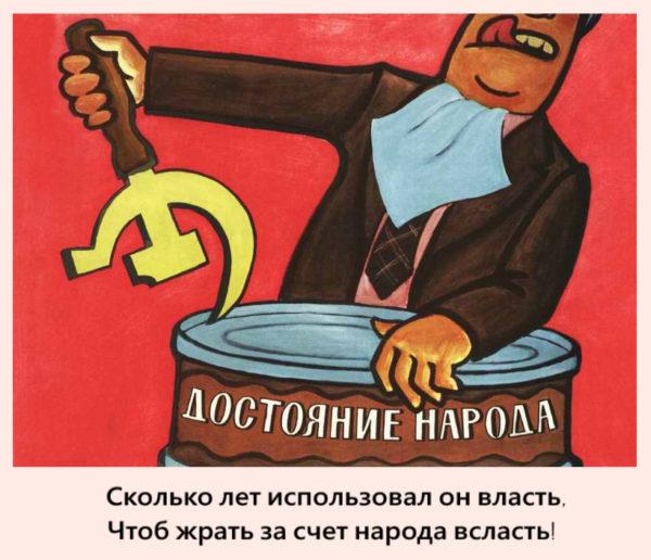 Плакат времен перестройки в СССР про чиновника
