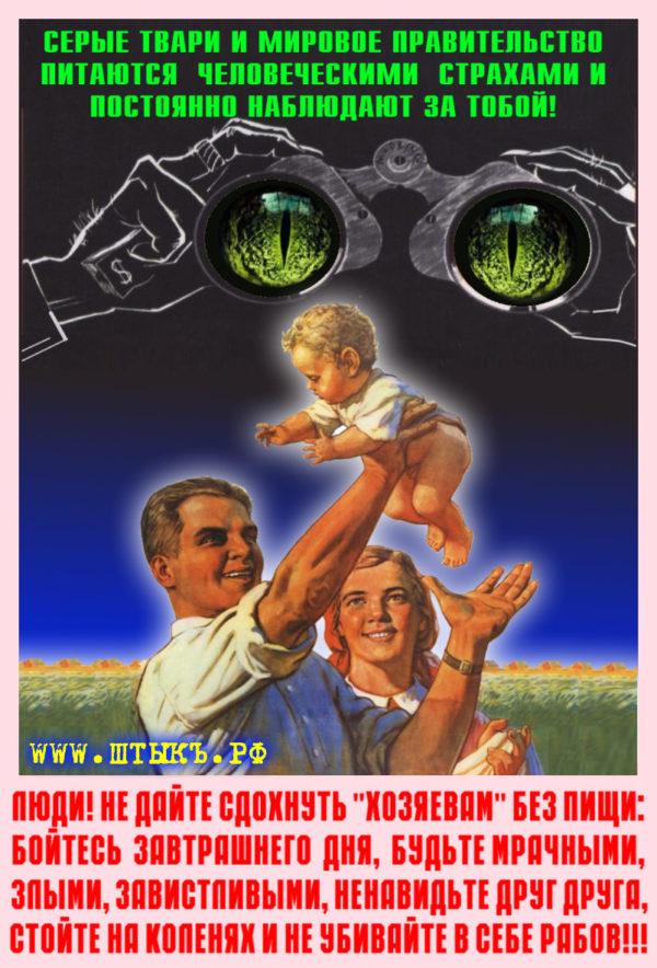 Сатира, карикатуры, плакаты про инопланетян, мировое правительство