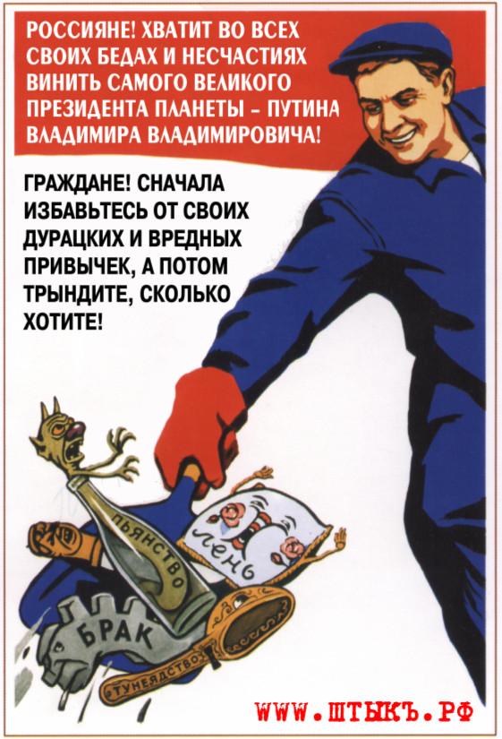 Карикатуры на советские плакаты: Начни с себя, товарищ!