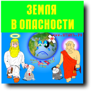 politicheskaya-karikature-earth
