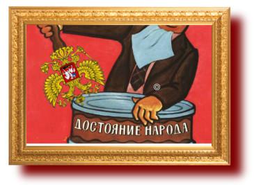 Сатира приспособленец россиянских времен