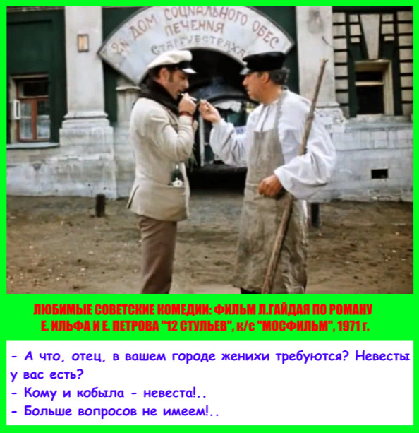 А. Гомиашвили в роли Остапа. Советская комедия