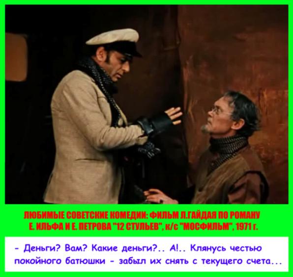 Крылатые фразы,из советских кинокомедий