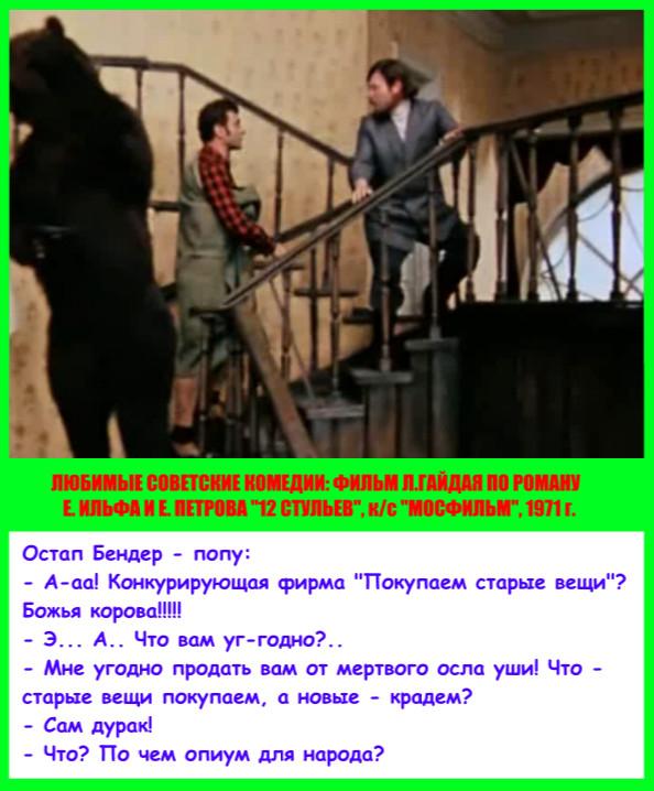 Священник в поисках сокровищ. Советская кинокомедия