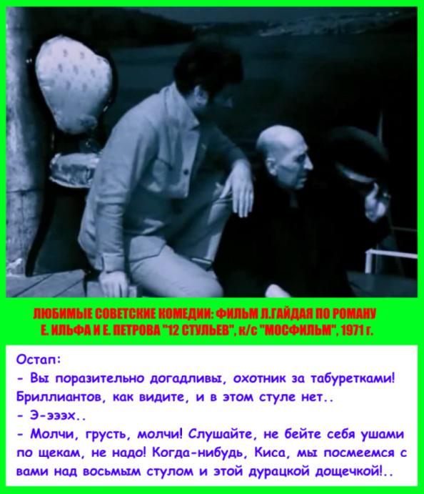 """Кинокомедия СССР """"12 стульев"""": Стул без сокровищ"""