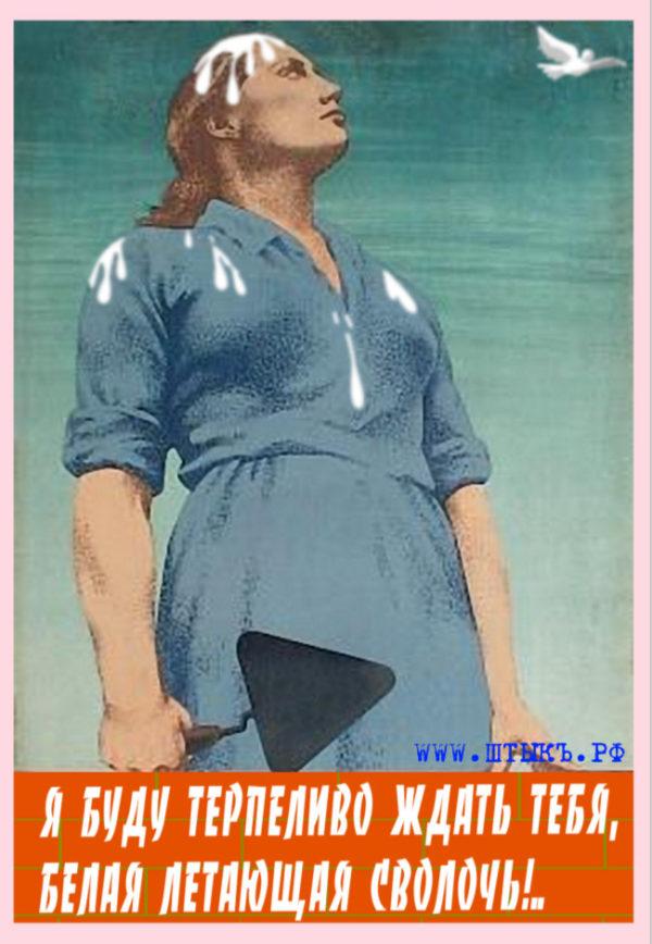 Советский плакат о женщине строителе