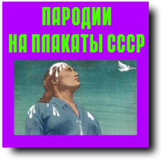 sowietskie-plakaty