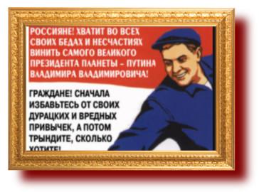 Карикатуры на советские плакаты: Начни с себя