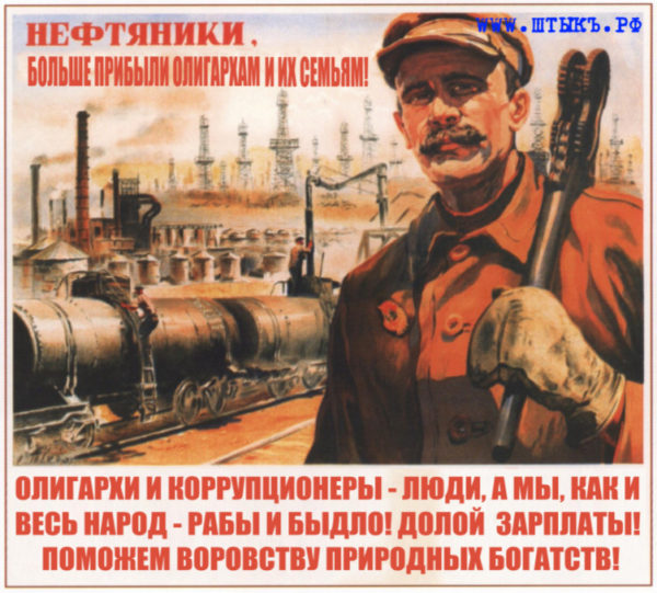 sssr-plakat-neftyanik