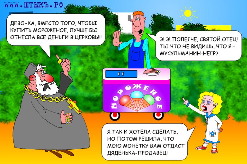 karikatura-pro-jadnogo-popa