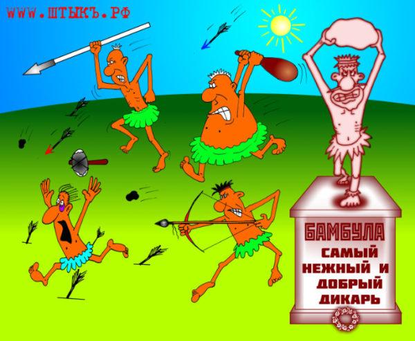 prikolnaya-karikatura-dikari-hudojnik