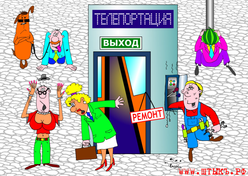 smeshnaya-karikatura-teleportazia