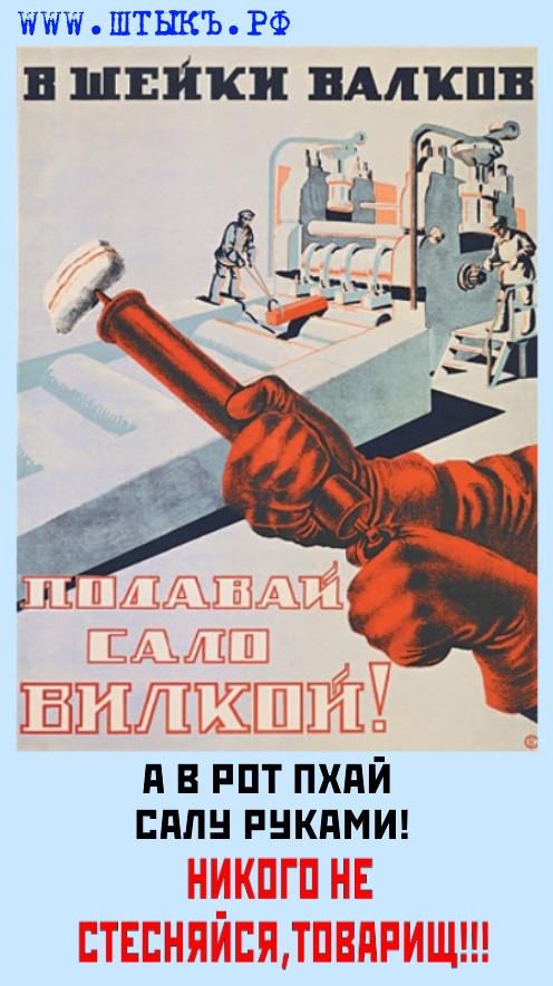 sowietskiy-prikolnyi-plakat-salo
