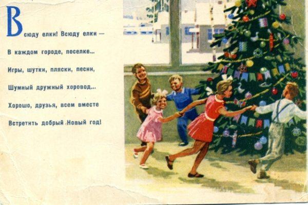 Новогодняя советская открытка -Вокруг елки