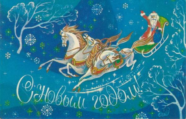 Новогодние сани - открытка