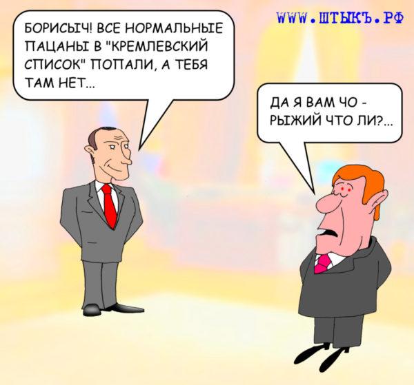 Политический анекдот, доклад, Кремлевский список