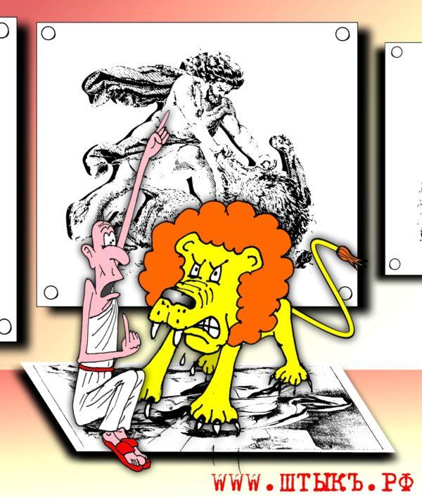 Басни Эзопа: Человек и Лев