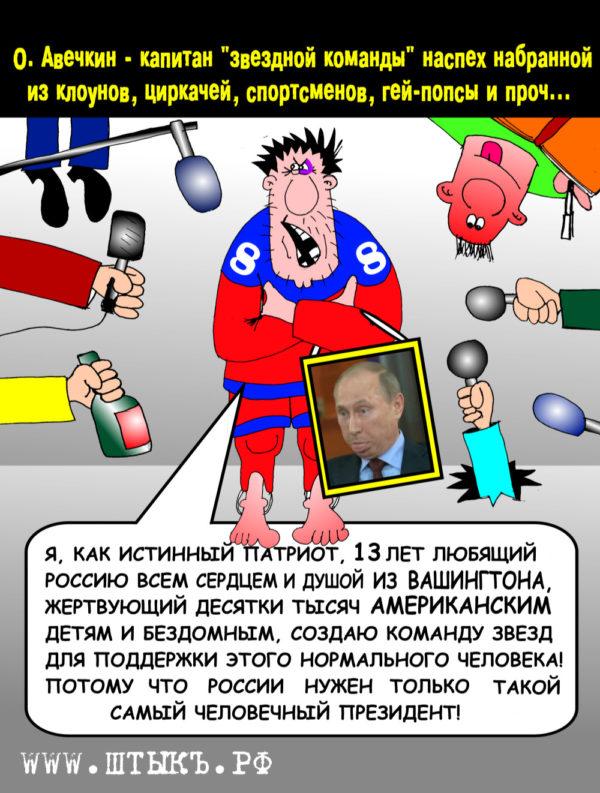 Карикатура на хоккеиста