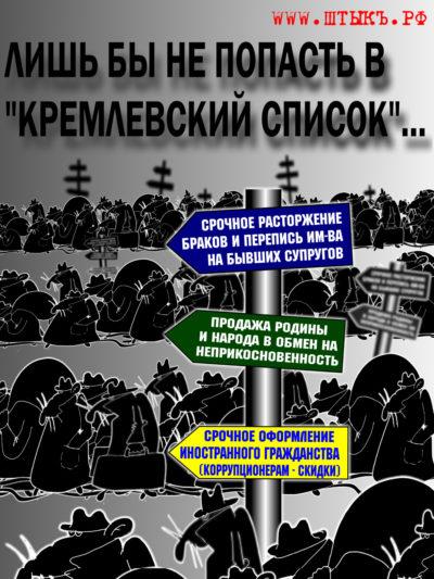 Карикатура на Кремлевский список