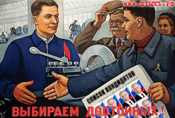 Пародия на советский плакат про выборы