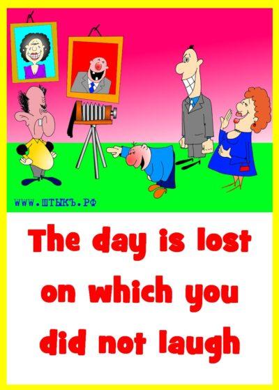 Пословица: день потерян, если хоть раз не рассмеялся