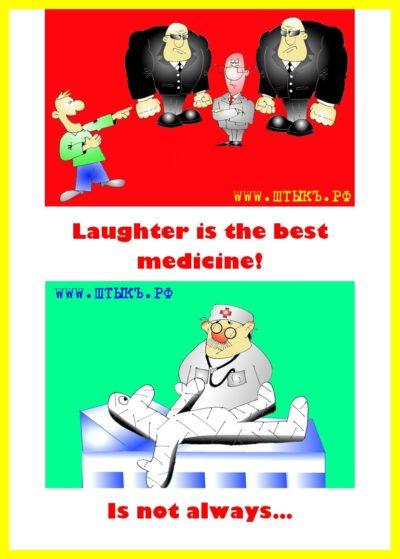Пословицы в картинках и карикатурах про смех