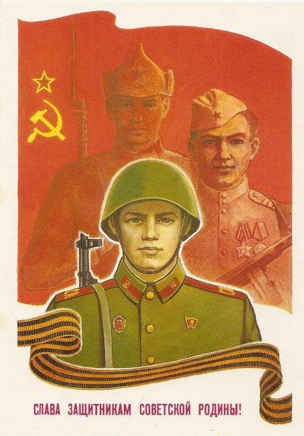Советские открытки: День Советской армии и ВМФ