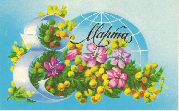 Советские открытки: 8 марта