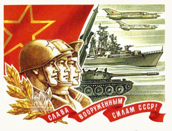 Советские открытки: День Советской армии и ВМ-флота