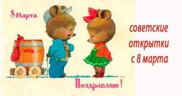 Советские открытки: 8 марта и букет