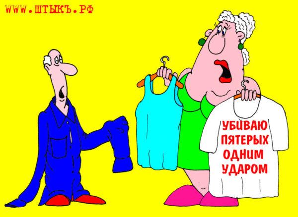 Анекдоты смешные до слез, с карикатурами про мужа и жену