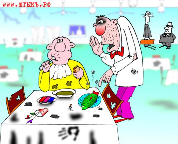 Веселая карикатура: В столовой