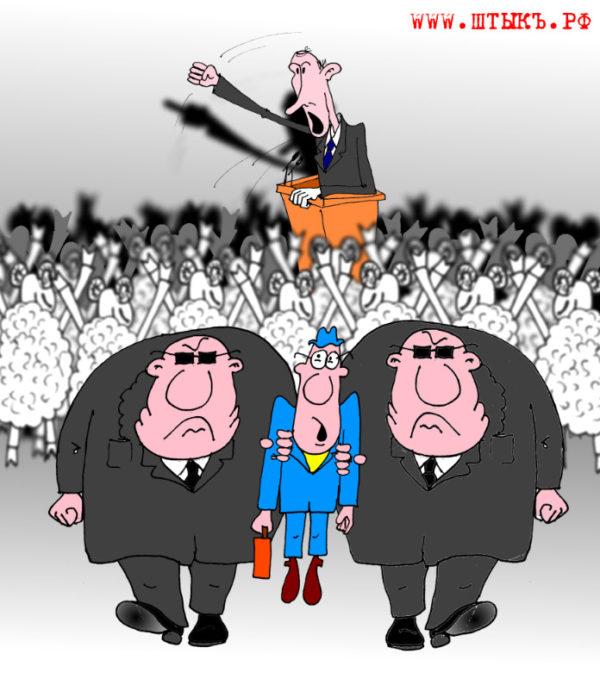 Сатира на политиков: кандидат в президенты и толпа