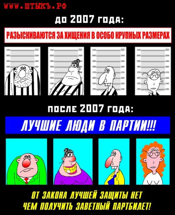 Карикатура на партию жуликов и воров
