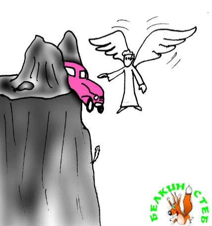 Ангел и девчонки над пропастью. Карикатура